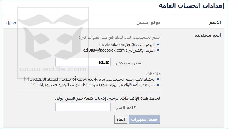 change user name in facebook