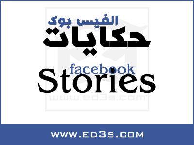Photo of قصص الفيس بوك