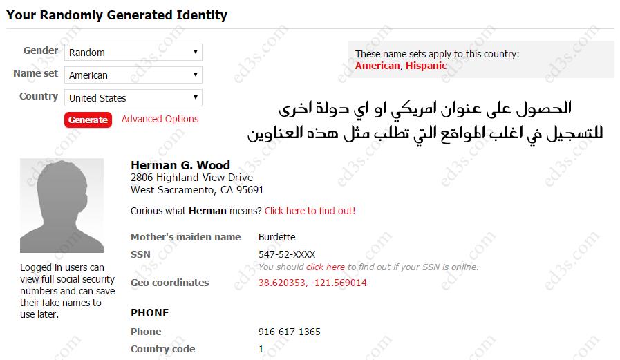 Photo of خدمة الحصول على عنوان امريكي للتسجيل في المواقع