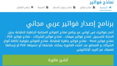 Photo of موقع نماذج فواتير لانشاء وطباعة الفواتير