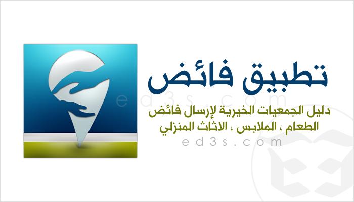 Photo of تطبيق فائض لحفظ النعمة على الاندرويد والايفون