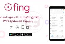 Photo of Fing للكشف عن الاجهزة اللاسلكية WiFi المتصلة بالشبكة