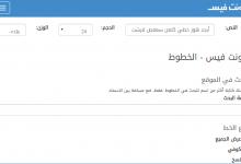 Photo of فونت فيس موقع يحتوي على الكثير من الخطوط العربية