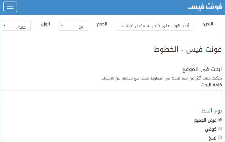 فونت فيس موقع يحتوي على الكثير من الخطوط العربية