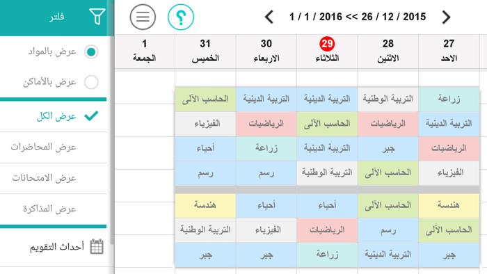 تطبيق جداول للمعلمين والطلاب على الاندرويد والايفون