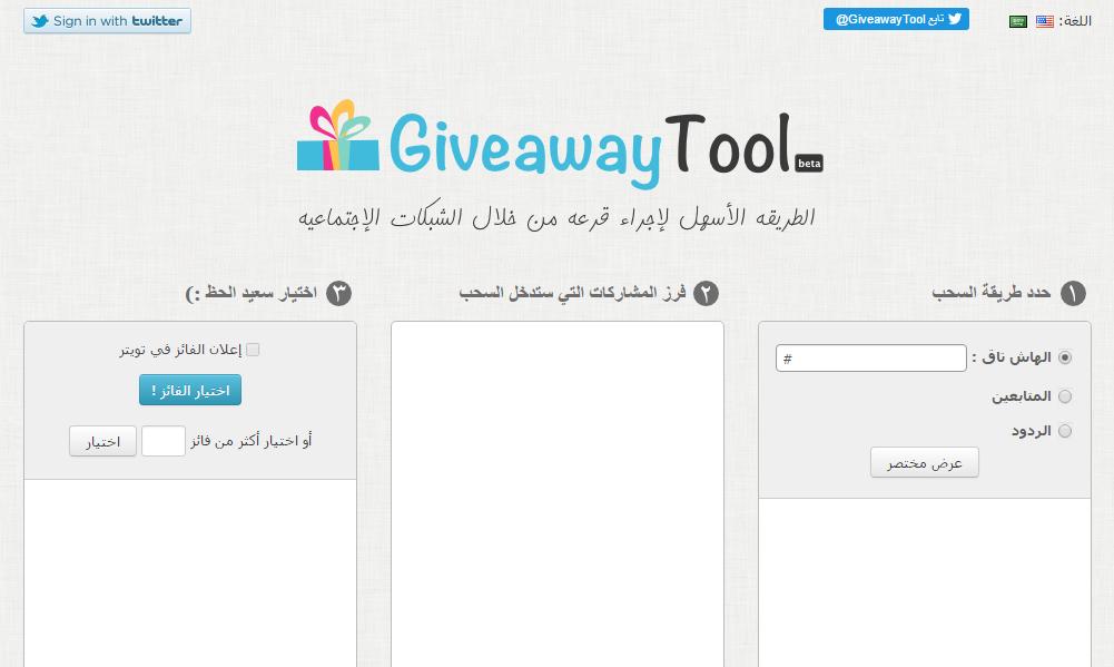 Photo of خدمة GiveAwayTool اجراء قرعة من خلال الشبكات الاجتماعية