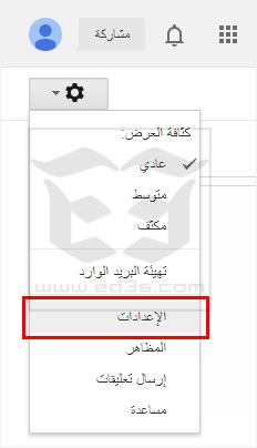 Photo of طريقة ايقاف استقبال الرسائل من مستخدمي قوقل بلس