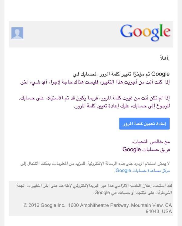Photo of تحذير من حملات على حسابات البريد الالكتروني