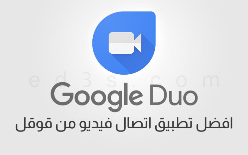 Photo of تطبيق Google Duo قوقل دو افضل تطبيق مكالمات فيديو