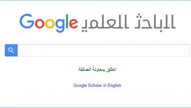 Photo of الباحث العلمي محرك بحث قوقل العلمي والاكاديمي