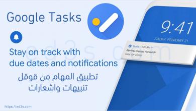 Photo of تطبيق المهام Google Tasks للاندرويد والايفون