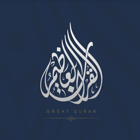 Photo of تطبيق القرآن العظيم Great Quran للايفون والاندرويد