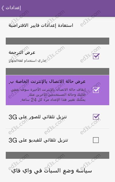 Photo of طريقة اخفاء حالة الاتصال والظهور في الفايبر