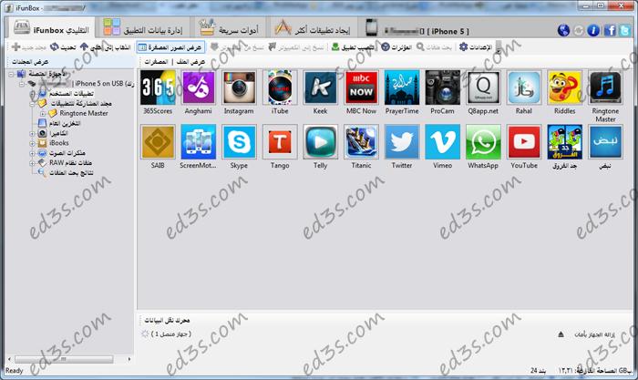Photo of iFunBox برنامج نقل الملفات الى الايفون بديل iTunes