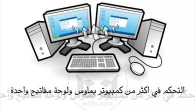 Photo of برنامج INPUTDIRECTOR ربط لوحة مفاتيح وماوس واحد بأكثر من كمبيوتر
