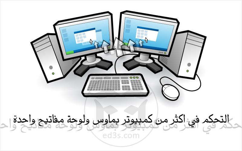 برنامج INPUTDIRECTOR ربط لوحة مفاتيح وماوس واحد بأكثر من كمبيوتر