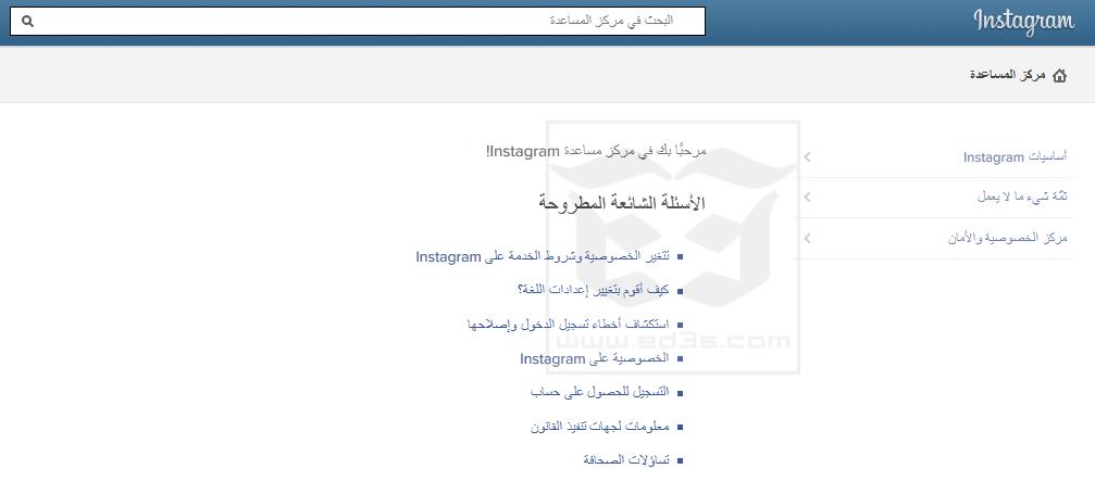 انستقرام يدعم اللغة العربية في مركز المساعدة