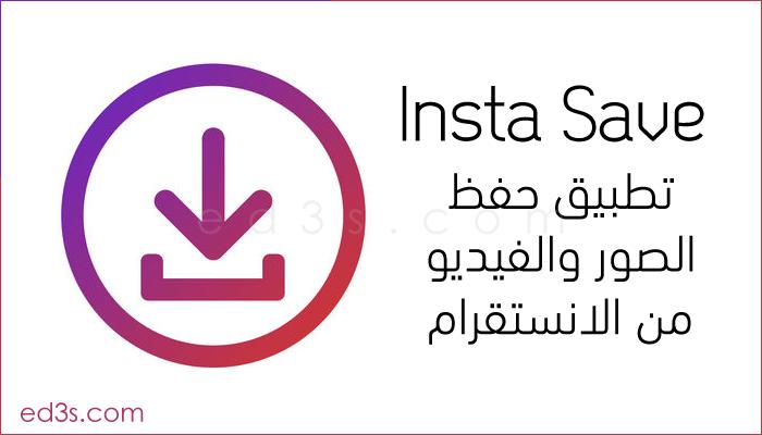 Photo of تطبيق InstaSave لحفظ الصور والفيديو من الانستقرام