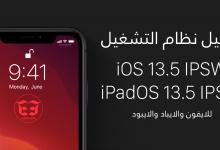 Photo of تحميل نظام التشغيل iOS 13.5 IPSW و iPadOS 13.5 IPSW