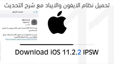 Photo of تحديث iOS 11.2.2 IPSW للايفون والايباد