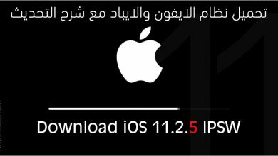 Photo of تحميل iOS 11.2.5 IPSW للايفون والايباد