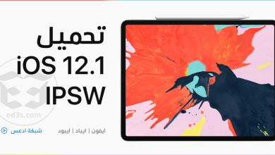 Photo of تحميل نظام iOS 12.1 IPSW للايفون والايباد بروابط مباشرة