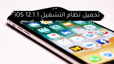 Photo of تحميل iOS 12.1.1 IPSW للايفون والايباد
