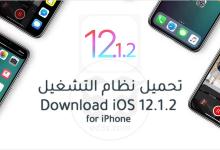 Photo of تحميل iOS 12.1.2 IPSW روابط مباشرة للايفون