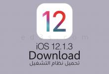 Photo of تحميل iOS 12.1.3 IPSW بروابط مباشرة