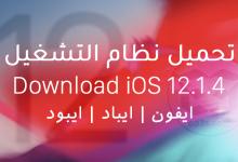 Photo of تحميل iOS 12.1.4 IPSW بروابط مباشرة للايفون والايباد