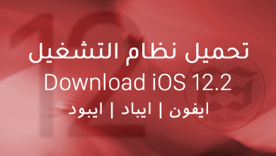 Photo of تحميل iOS 12.2 IPSW للايفون والايباد بروابط مباشرة