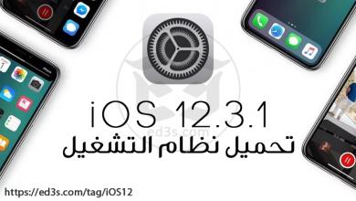 Photo of تحميل نظام iOS 12.3.1 IPSW للايفون والايباد