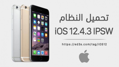 Photo of تحميل نظام التشغيل iOS 12.4.3 IPSW للايفون والايباد والايبود