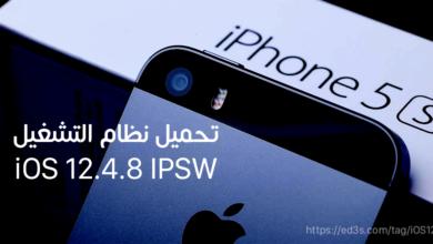 Photo of تحميل iOS 12.4.8 IPSW للايفون والايباد والايبود