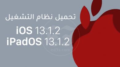 Photo of تحميل نظام التشغيل iOS 13.1.2 و iPadOS 13.1.2 بروابط مباشرة IPSW