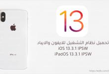 Photo of تحميل نظام iOS 13.3.1 IPSW و iPadOS 13.3.1 IPSW للايفون والايباد