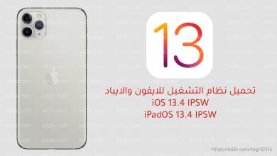 Photo of تحميل نظام التشغيل iOS 13.4 IPSW و iPadOS 13.4 IPSW