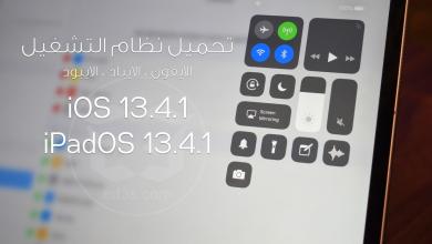 Photo of تحميل نظام iOS 13.4.1 IPSW و iPadOS 13.4.1 IPSW