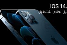 Photo of تحميل نظام التشغيل iOS 14.1 IPSW و iPadOS 14.1 IPSW