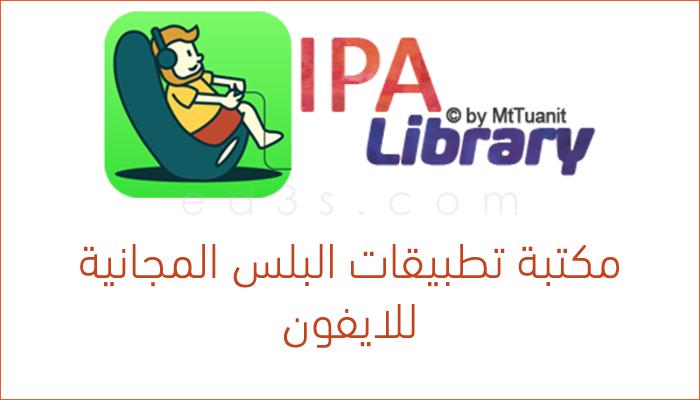 Photo of تثبيت IPA Library مكتبة تطبيقات البلس المجانية للايفون