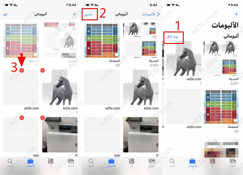 كيفية حذف ألبوم صور في الايفون