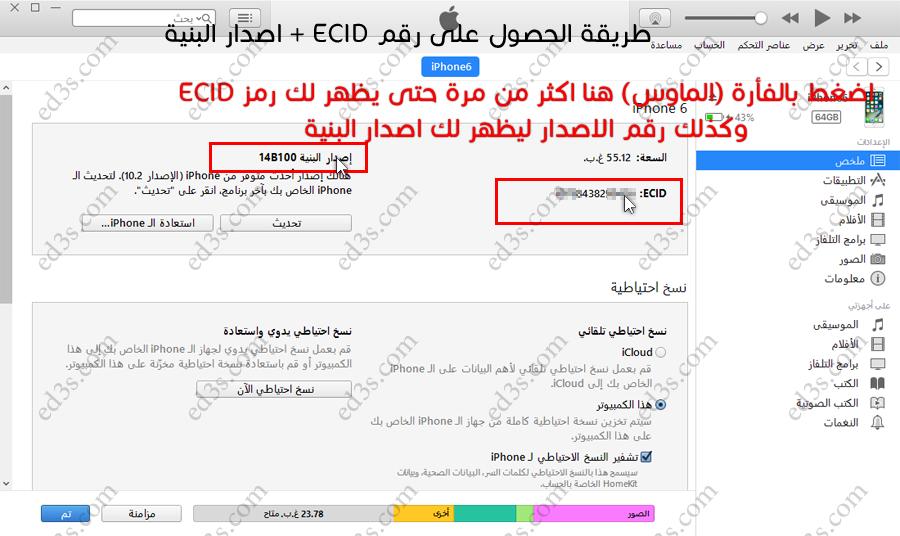 iPhone ECID serial number