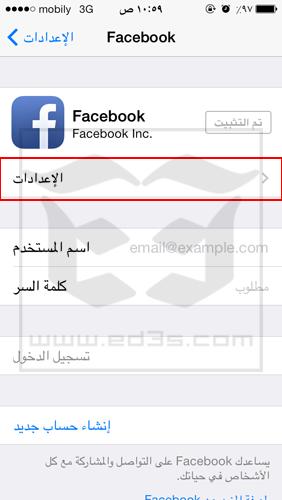 ايقاف التشغيل التلقائي للفيديو في الفيس بوك