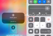 Photo of حل مشكلة تصوير الشاشة فيديو في الايفون وتفعيل تسجيل الصوت