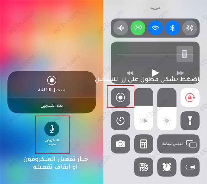حل مشكلة تصوير الشاشة فيديو في الايفون وتفعيل تسجيل الصوت