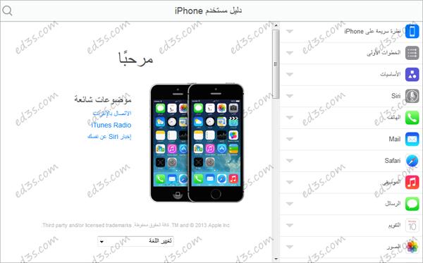 Photo of ابل تضيف دليل استخدام iOS 7 للايفون والايباد والايبود