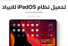 Photo of تحميل نظام التشغيل للايباد iPadOS 13.1 IPSW