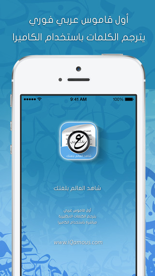 Photo of iQamous قاموس عربي يترجم الكلمات عبر الكاميرا