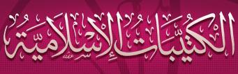 Photo of Islamic Books