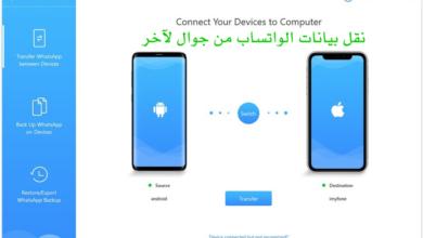 Photo of برنامج iTransor for Whatsapp نقل بيانات الواتساب من جوال لآخر